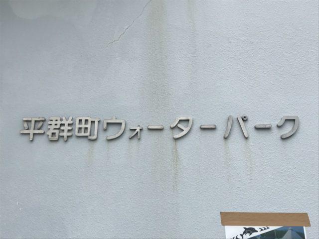 平群のプールは人気!奈良県でも有数の格安人気のプールでランチも◎