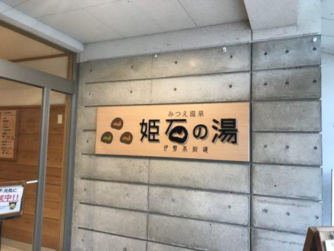 みつえ温泉姫石の湯のクーポン情報
