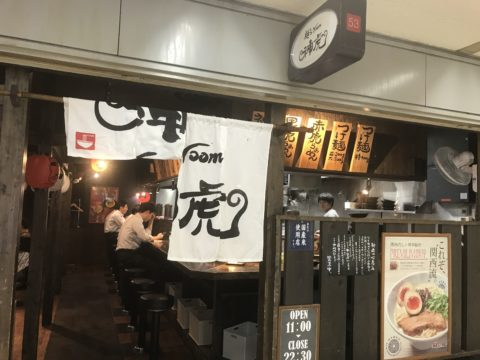 神虎ラーメンを梅田第四ビルで食べきた!とんこつラーメンの評価とは?
