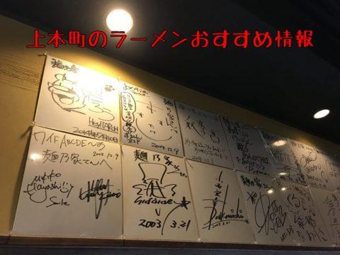 上本町のラーメンはどこが人気?大阪でも穴場のラーメンスポット