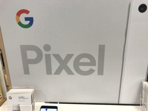 google pixel3の価格と触った感想!Iphoneと似ているので乗り換えを迷う