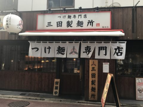 三田製麺所でつけ麺を堪能!梅田店のメニューと食べた感想