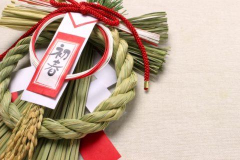 しめ縄飾りの意味と由来!しめ飾りとの違いは何なのか?