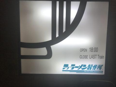 アノラーメン製作所は行列必須!奈良富雄駅の人気ラーメン店
