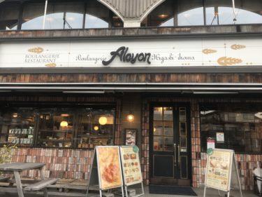 奈良のモーニングは東生駒のアルションで極厚の食パンを味わおう