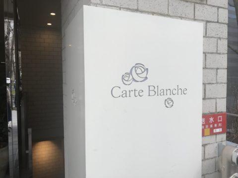 カルトブランシュは大阪にある人気のフレンチ!食べた感想と評価