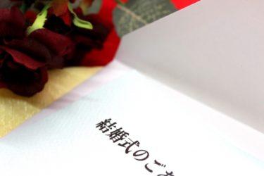 結婚式の招待状の返信マナーとは?書き方と欠席をする時のポイント