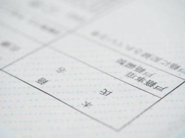 戸籍謄本と戸籍抄本の違いとは?取るために必要は書類と方法