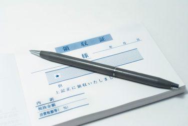 領収書の書き方は簡単?宛名 但し書き 印紙を貼る金額などを知っておこう