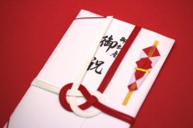 出産祝いの相場とは?喜ばれる品物と渡す時期と熨斗の書き方