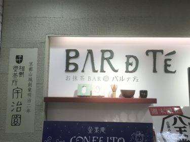 バルデテェは高島屋で人気の抹茶バーをレビュー!メニューと料金は?