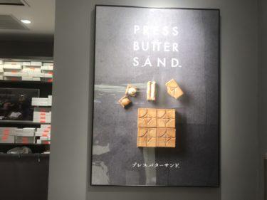 プレスバターサンドは手土産に人気!値段と通販と店舗の情報